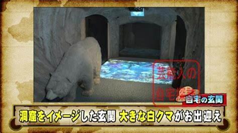 尾田栄一郎自宅写真(シロクマ)
