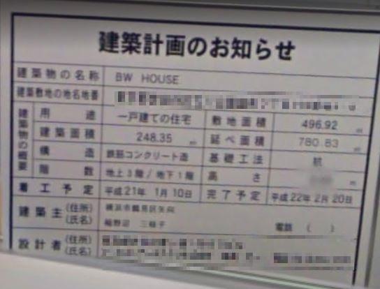 尾田栄一郎自宅