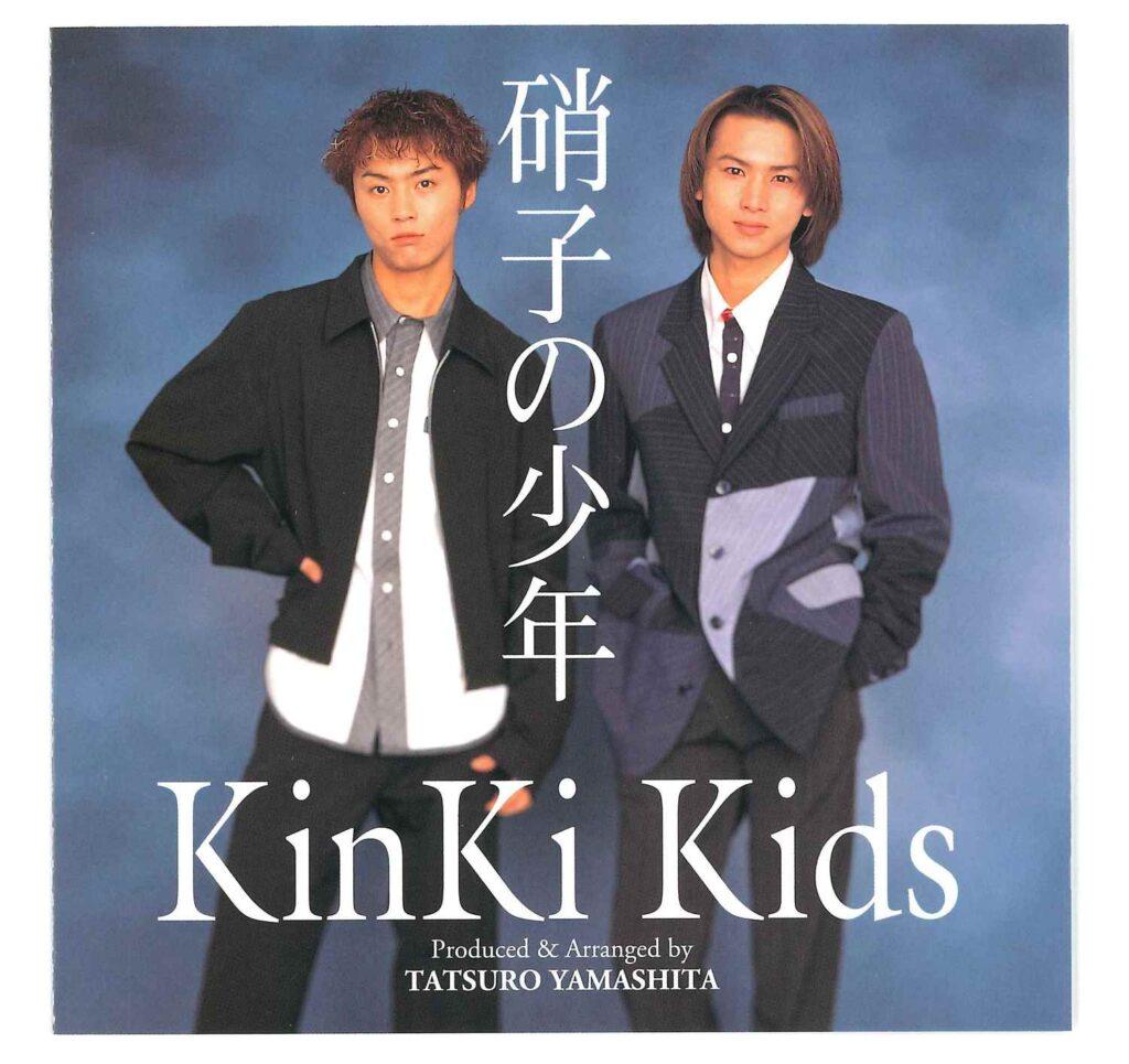 KinKi Kids硝子の少年