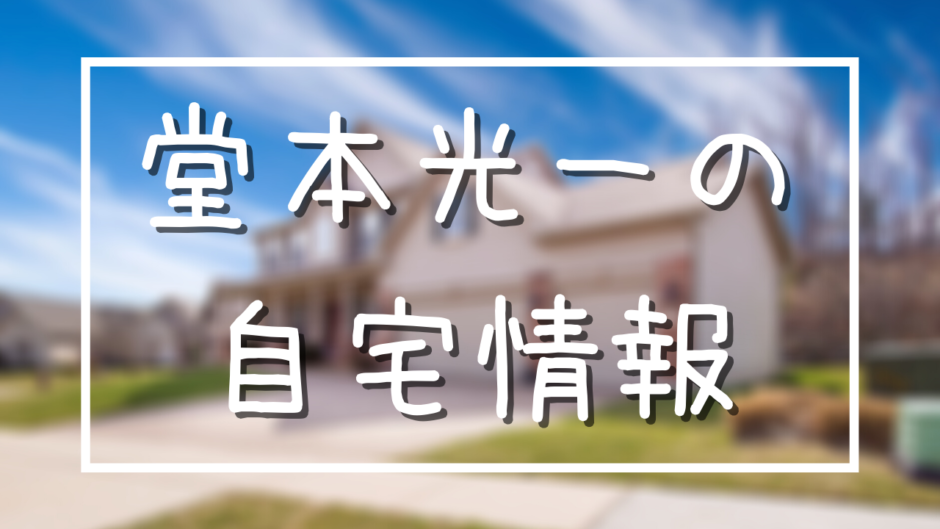 堂本光一 実家 横浜