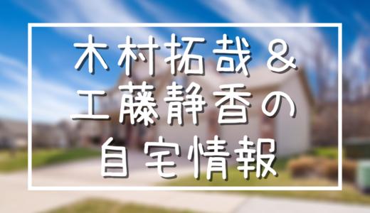 木村拓哉(キムタク)の自宅写真を発見!住所は中目黒3丁目の大豪邸