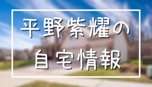 平野紫耀の自宅はラトゥール代官山!マンション住所や画像も特定!
