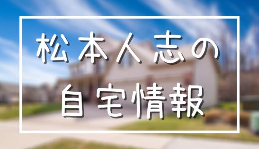 松本人志の自宅画像がラピュタの要塞!住所は東京都内に4か所も?!