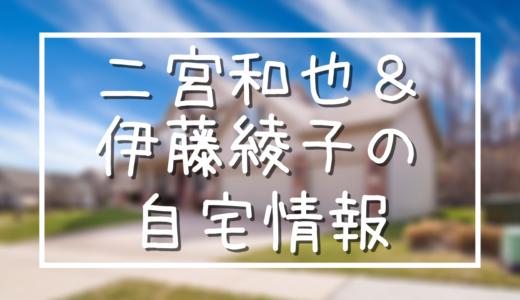 二宮和也と伊藤綾子の自宅マンション特定!住所は白金の高級タワマン