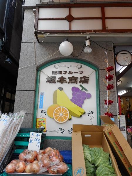 坂本商店2