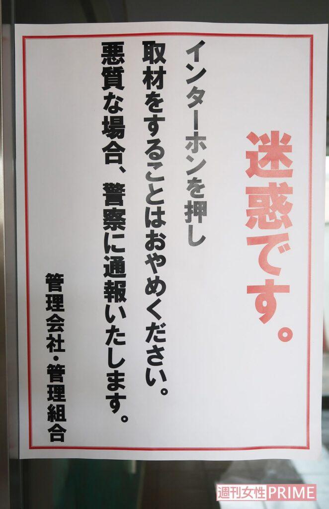 飯塚幸三の自宅警備