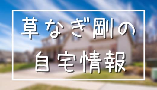 草なぎ剛の自宅場所を特定!渋谷区〇〇に20億豪邸を建設中