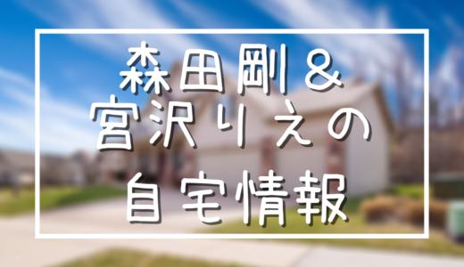 森田剛と宮沢りえの自宅はラトゥール代官山!子供の学校でも目撃されていた!