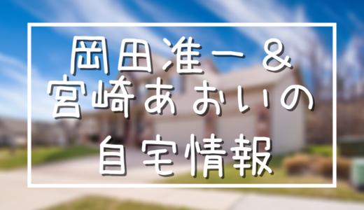 岡田准一と宮崎あおいの自宅住所は世田谷区岡本!5億円豪邸の外観画像も