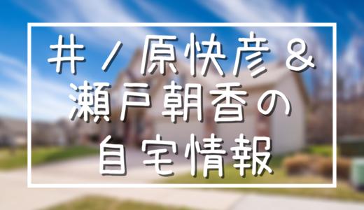 井ノ原快彦と瀬戸朝香の自宅は尾山台の大豪邸!住所付近に子供の幼稚園も