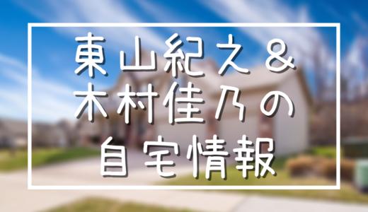 東山紀之と木村佳乃の自宅は成城5丁目!姉夫婦も同居する大豪邸とは?