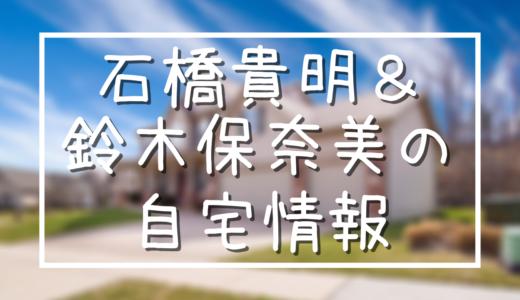 石橋貴明と鈴木保奈美の自宅住所どこ?世田谷区と赤坂の説を調べてみた
