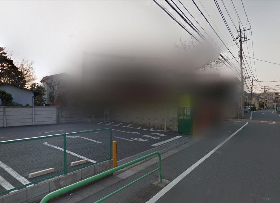 立川志らくの自宅隣駐車場