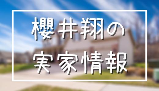 櫻井翔の実家住所は港区か梅ヶ丘!しかも桜井家は華麗なる一族だった!
