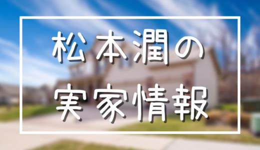 松本潤の実家は金持ちで養鶏場はデマ?!住所は文京区小日向なのか?
