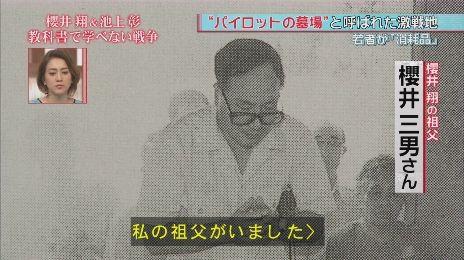 櫻井翔の祖父