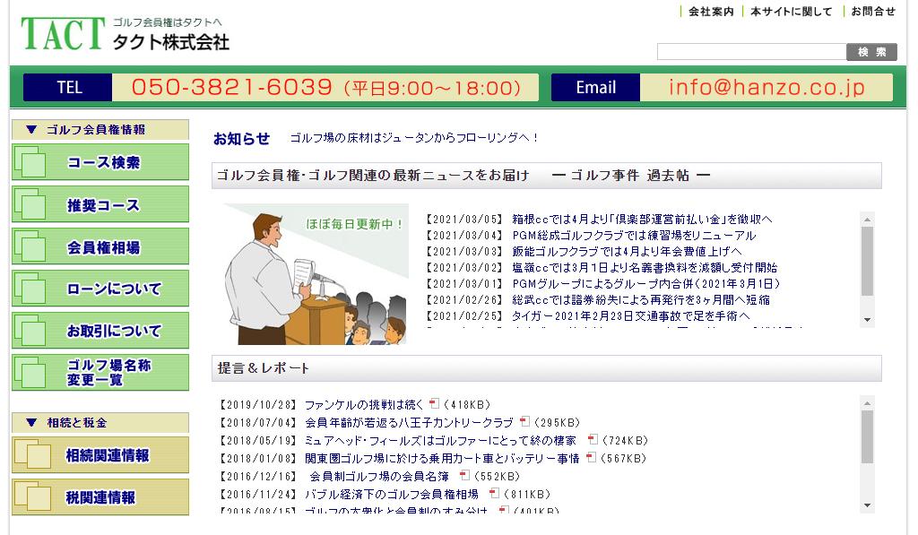 タクト株式会社