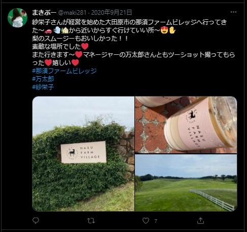 紗栄子牧場の口コミ