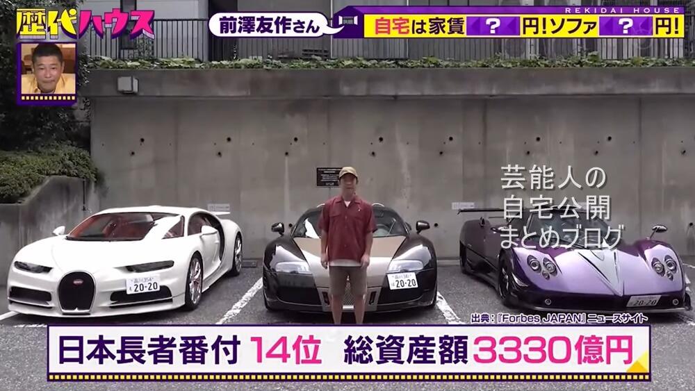 前澤友作 芸能人自宅公開