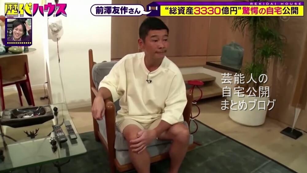 前澤友作 ソファ