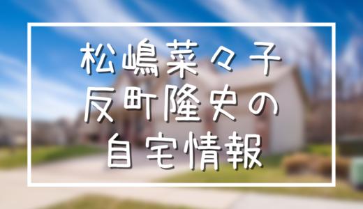 松嶋菜々子と反町隆史は広尾の自宅マンションから青山に引っ越しか?