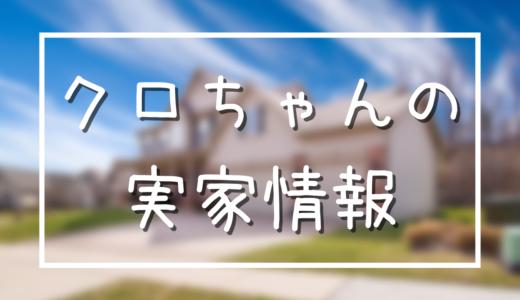 クロちゃんの実家住所は東広島八本松!両親はお金持ちで仕送り額は月25万円!