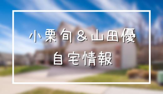 小栗旬と山田優の自宅は目黒区八雲と世田谷に2つ!アメリカの家はどうなった?