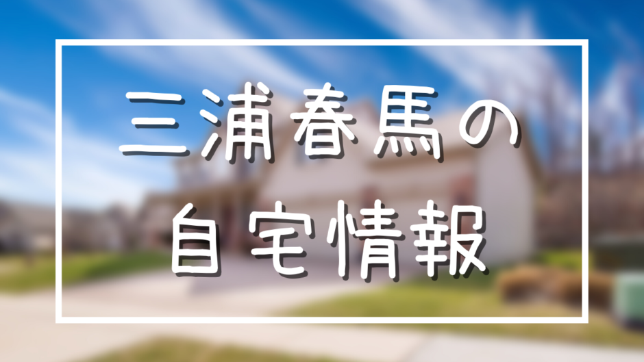 三浦 春 馬 マンション
