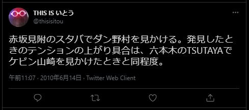 ケビン山崎目撃