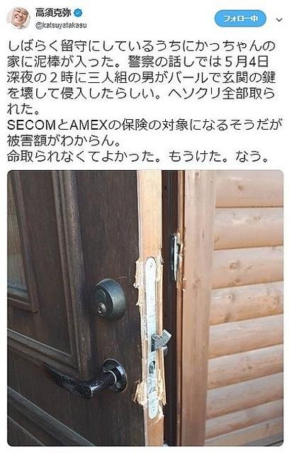 高須院長 空き巣 ツイッター