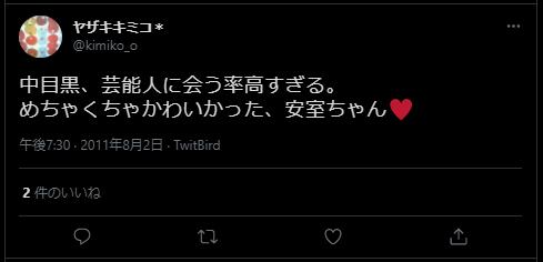 安室奈美恵の目撃2