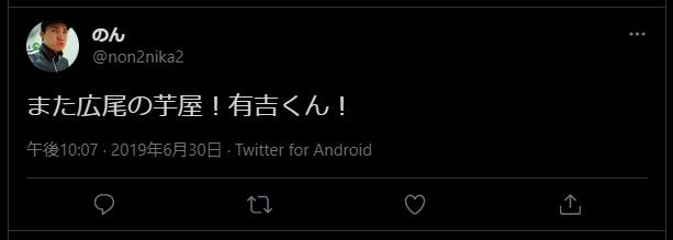 有吉弘行の目撃2
