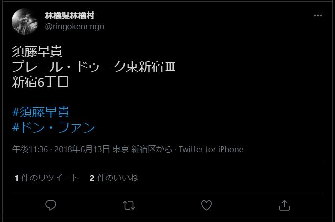 須藤早貴の新宿マンション目撃
