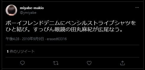 田丸麻紀の目撃2