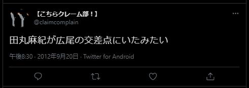 田丸麻紀の目撃