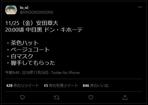 安田章大の目撃