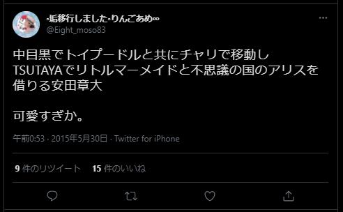 安田章大の目撃2