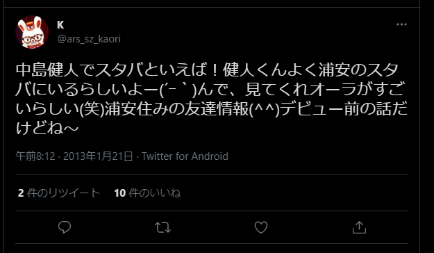 中島健人の浦安目撃