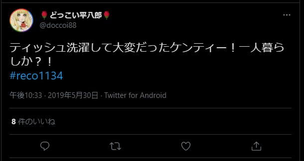 中島健人ひとり暮らし1