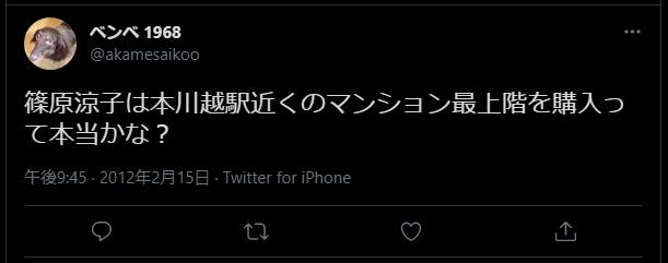 篠原涼子の川越実家2