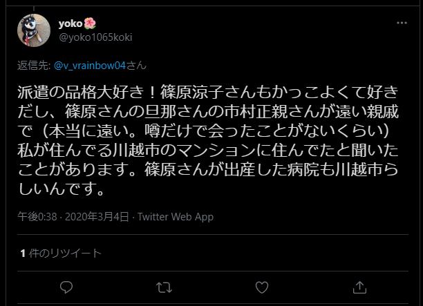 篠原涼子の川越実家4