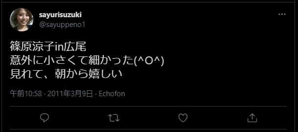 篠原涼子の広尾目撃2