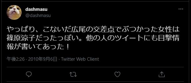 篠原涼子の広尾目撃3
