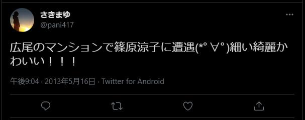 篠原涼子の広尾目撃4