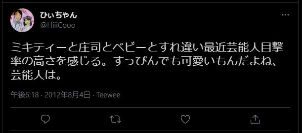 藤本美貴と庄司智春の目撃