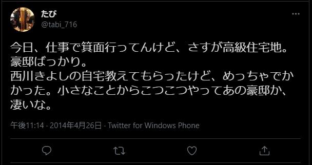 西川きよし自宅Twitter