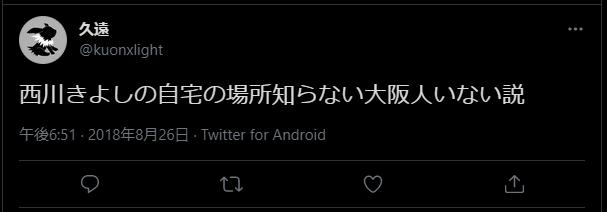 西川きよし自宅Twitter2