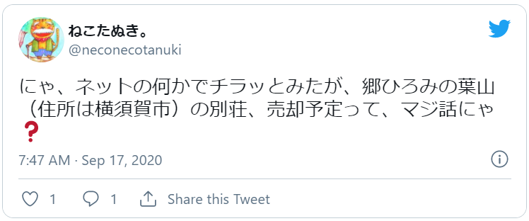 郷ひろみ別荘売却1
