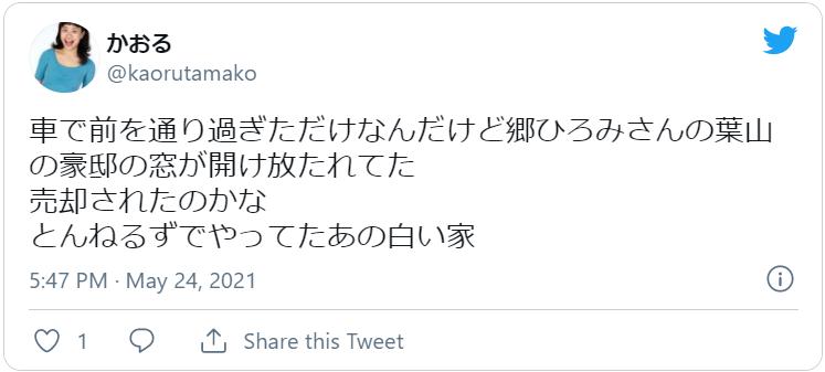郷ひろみ別荘売却2