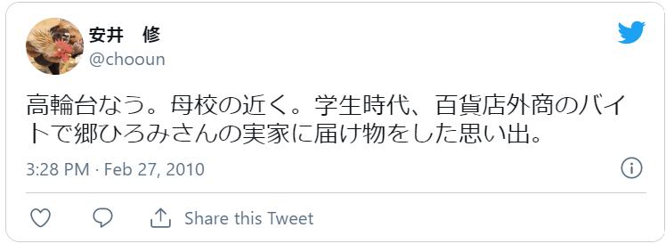 郷ひろみ高輪1